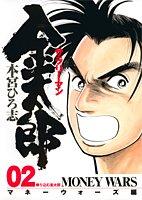 サラリーマン金太郎(マネーウォーズ編) 2 (ヤングジャンプコミックス)の詳細を見る
