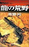 龍の荒野 (文芸ポストNOVELS)