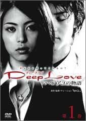 Deep Love TVドラマ版アユの物語 第1巻 [DVD]