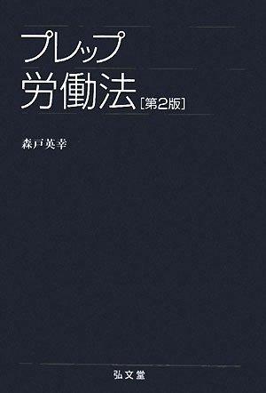 プレップ労働法 第2版 (プレップシリーズ)の詳細を見る