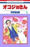 オコジョさん (5) (花とゆめCOMICS)