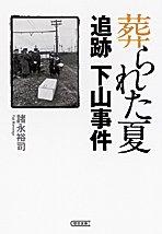 葬られた夏―追跡下山事件 (朝日文庫 (も14-1))の詳細を見る