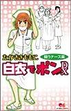 白衣でポンDX 闘うナース篇 (クイーンズコミックス)