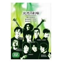 完売地下劇場 REVENGE Basement3 我流 Basement4 天命 [DVD]