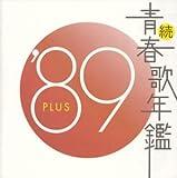 続・青春歌年鑑 1989