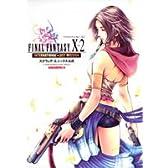 ファイナルファンタジーX-2 INTERNATIONAL+LAST MISSION―スクウェア・エニックス公式 (Vジャンプブックス―ゲームシリーズ)