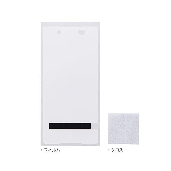 レイ・アウト Xperia Z4 (SO-03...の紹介画像4