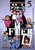 アフター0―著者再編集版 (5) (ビッグコミックスオーサーズ・セレクション)