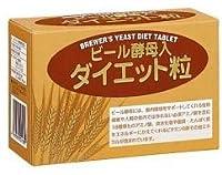 ビール酵母入りダイエット粒 約125粒 2箱セット