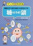 マンガでわかる・糖鎖 [文庫] [Jul 16, 2014] 伊藤 喜一郎