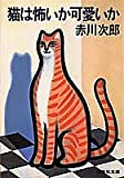 猫は怖いか可愛いか (集英社文庫)