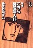 自選 こちら椿産婦人科 8 (YOU漫画文庫)