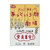 だんご3兄弟 あっという間劇場 全員集合 [DVD]