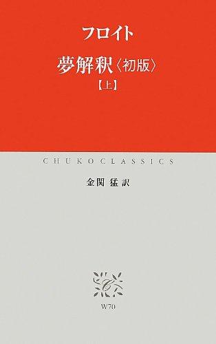 夢解釈 〈初版〉上 (中公クラシックス)の詳細を見る