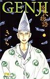 GENJI 源氏物語 4 (クイーンズコミックス)