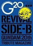 G20復刻版 REVIVAL SIDE-B 画像