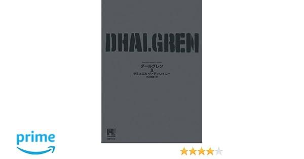 ダールグレン(2) (未来の文学)...