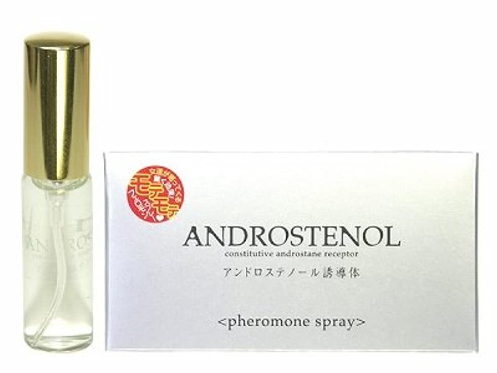 死診療所ケニアフェロモン香水!アンドロステノール