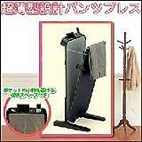 パンツプレス SA-4625BL ズボンプレッサー(ズボンプレス) クリーニング店も必要なしのズボンの折り目もしっかりキープ