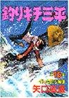 釣りキチ三平(15) イトウ釣り編3 (KC スペシャル)