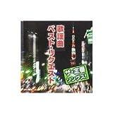 CD 歌謡曲 ベスト・リクエスト ザ・定番ソングス! CRCN-25111 パソコン・AV機器関連 CD/DVD ab1-1189493-ak