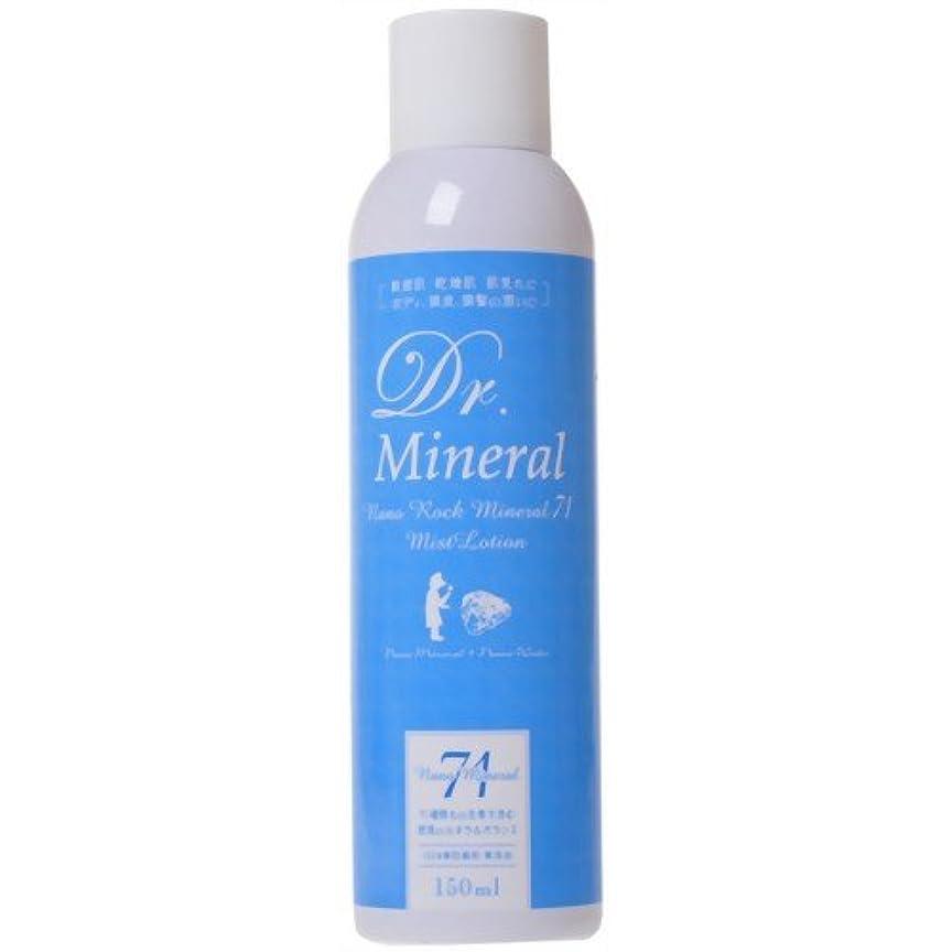 リム酸化物ぼろドクターミネラル ナノミネラル71 ミストローション 150ml