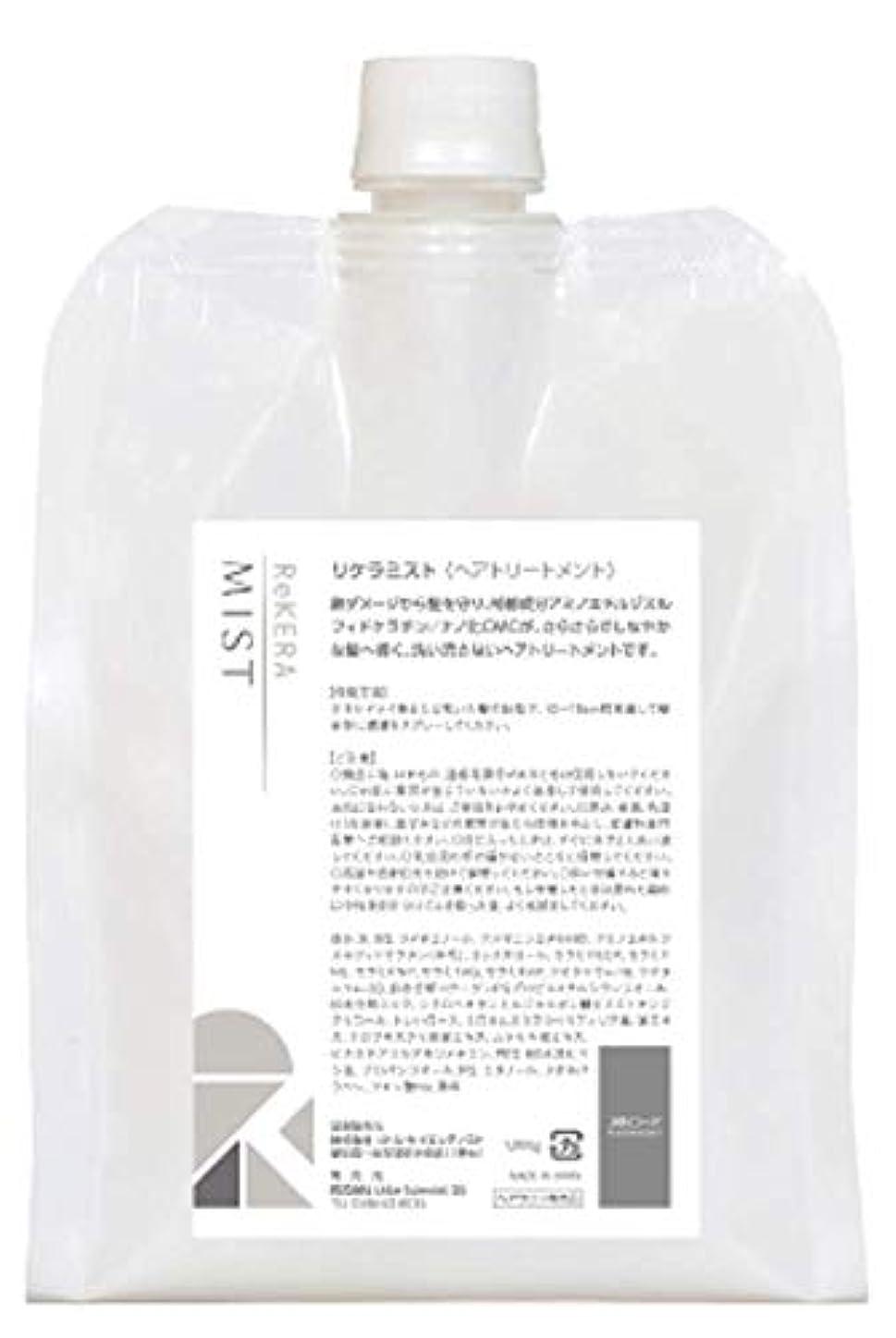 リアル衣装四半期リケラミスト1000g リトルサイエンティスト ベータレイヤーミスト後継商品