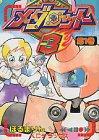 メダロット3 第1巻 (講談社コミックスデラックス コミックボンボン)