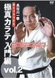 誰にでもできる 極真カラテ 入門編 vol.2[DVD]
