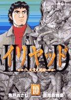 イリヤッド―入矢堂見聞録 (10) (ビッグコミックス)の詳細を見る