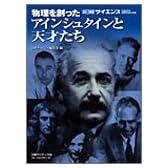 物理を創ったアインシュタインと天才たち  別冊日経サイエンス148