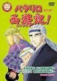 パタリロ西遊記!のアニメ画像
