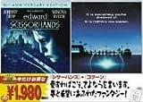 シザーハンズ〈特別編〉/コクーン [DVD]