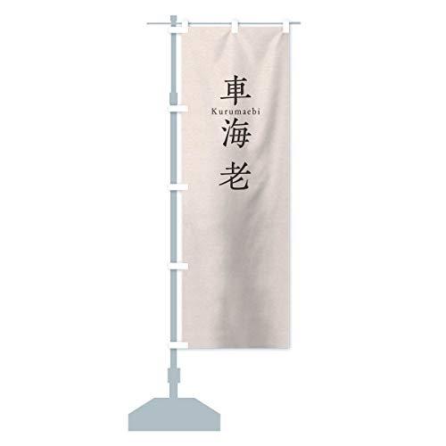 車海老 のぼり旗 サイズ選べます(ハーフ30x90cm 左チチ)