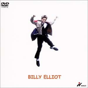 リトル・ダンサー BILLY ELLIOT [DVD]