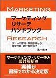 マーケティングリサーチハンドブック―リサーチ理論・実務手順から需要予測・統計解析まで