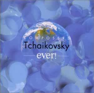 エヴァー! チャイコフスキー