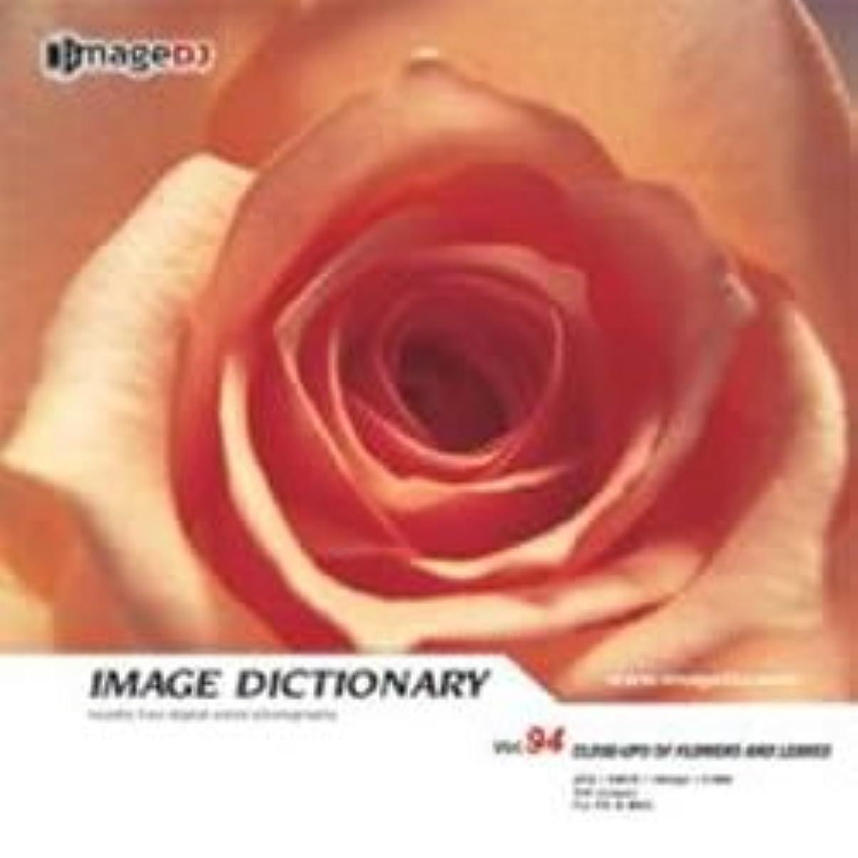 イメージ ディクショナリー Vol.94 花と葉の接写