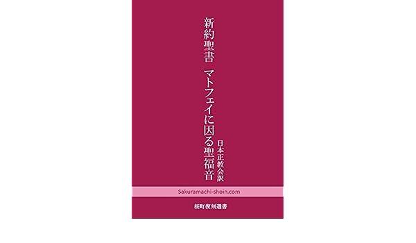 日本正教会訳 新約聖書 マトフェ...