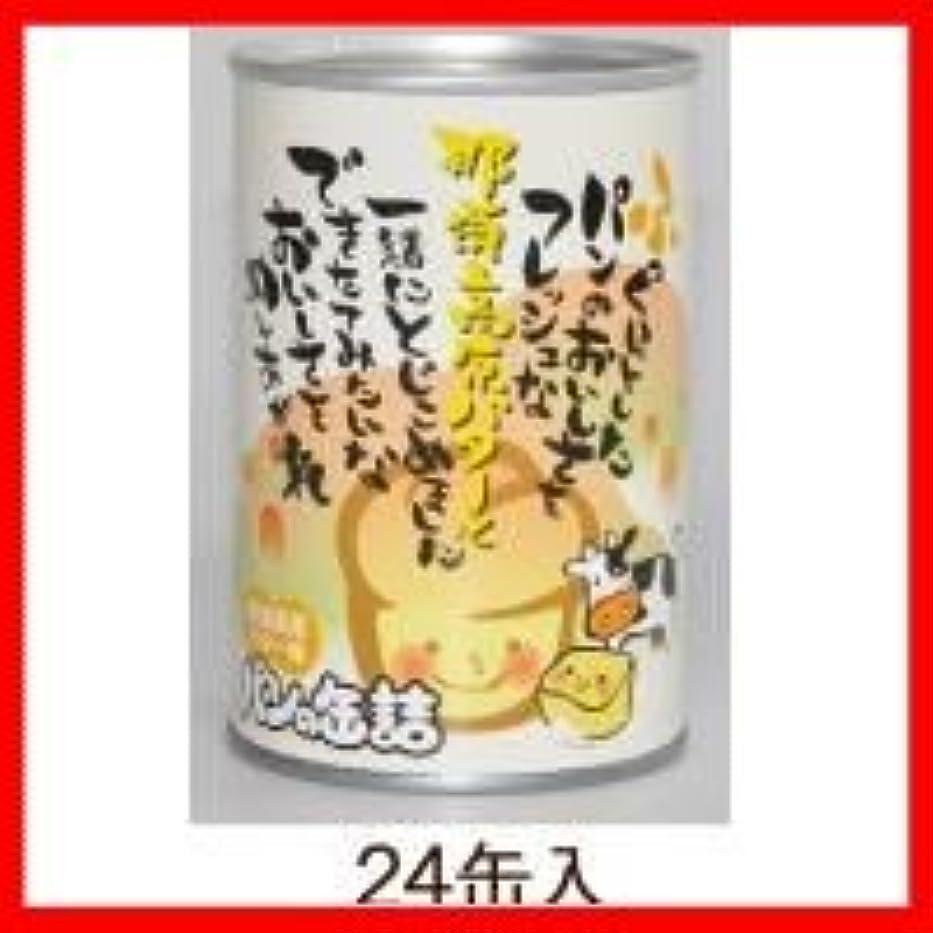 床蒸気ブーストアキモト パンの缶詰(那須高原バター味)100g 24缶入