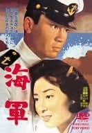 海軍 [DVD]