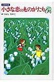 小さな恋のものがたり 第6巻―図書館版