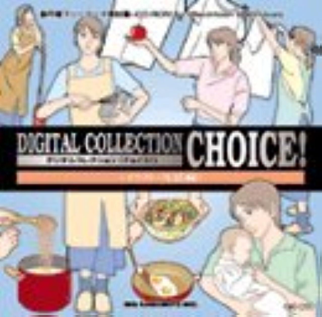 余韻水曜日ハードDigital Collection Choice! イラスト?生活編