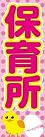 のぼり旗スタジオ のぼり旗 保育所004 大サイズH2700mm×W900mm