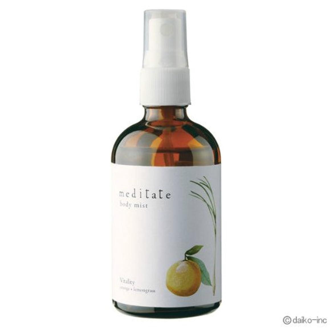 溶接危険を冒します偽メディテイト Meditate ボディミスト Vitality ヴァイタリティ(オレンジ×レモングラス)