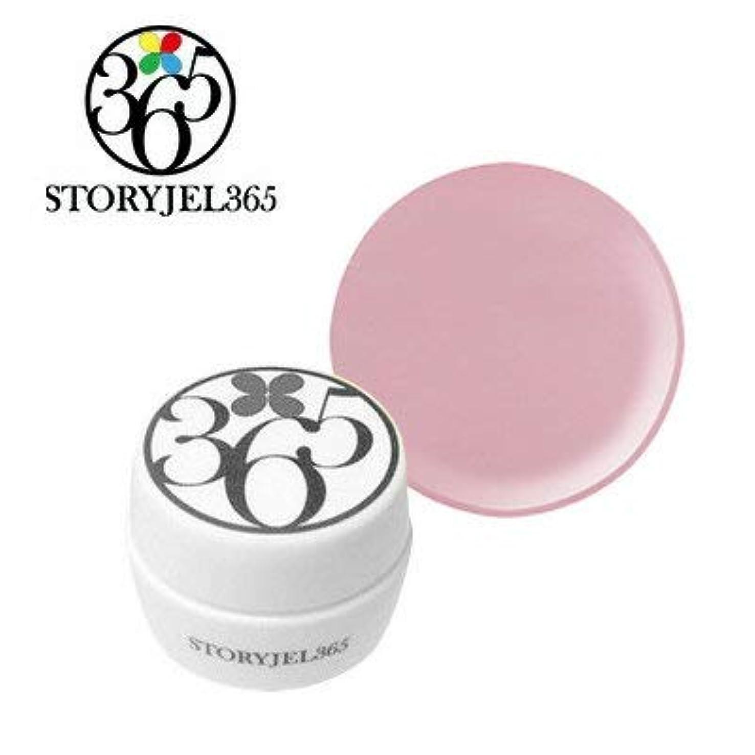 ガレージ裏切る魔術師STORYJEL365 カラージェル インナービューティー 5g SJS-080S