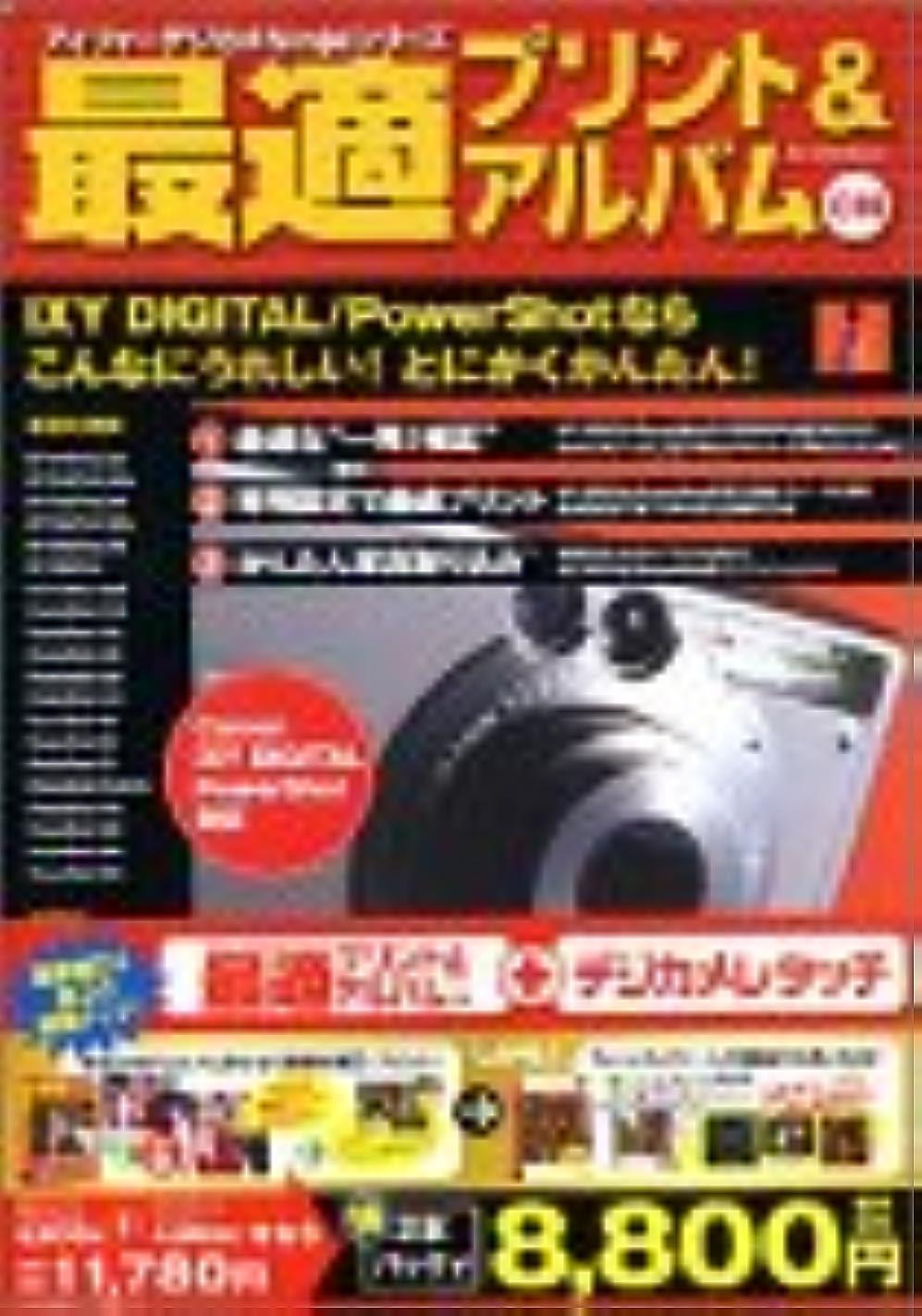 障害者まっすぐにするウルル最適プリント&アルバム [CN] for Windows+デジカメレタッチ