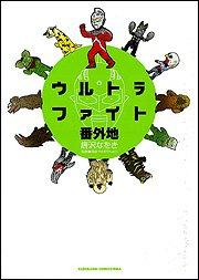 ウルトラファイト番外地 (単行本コミックス―KADOKAWA COMICS特撮A)の詳細を見る