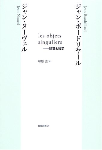 les objets singuliers―建築と哲学の詳細を見る
