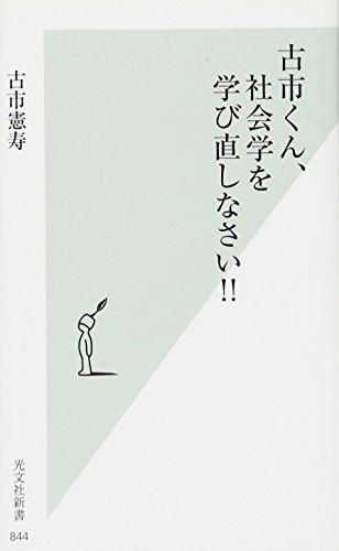 [画像:古市くん、社会学を学び直しなさい!! (光文社新書)]